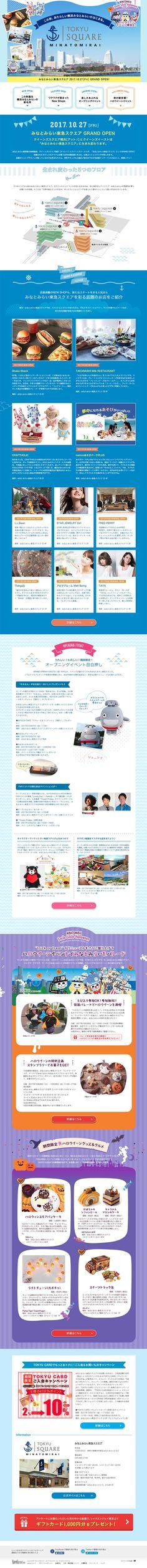 東京地下鉄株式会社様の「みなとみらい東急スクエア」のランディングページ(LP)かわいい系|サービス・保険・金融 #LP #ランディングページ #ランペ #みなとみらい東急スクエア