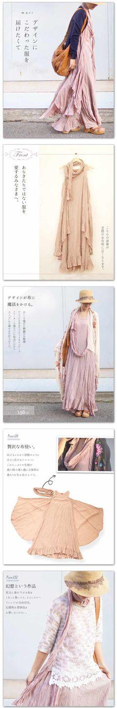 【楽天市場】5/4 22時から 残りわずか*(スモ—キーピンク)「mori」デザインにこだわった服を届けたくて。マキシワンピース:cawaii