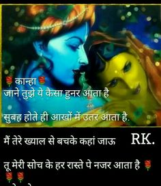 By Reena kapoor 💕A Soulful Love of Radha Krishna 💕 Radha Krishna Love Quotes, Krishna Hindu, Radhe Krishna, Jai Shree Krishna, Lord Krishna, Krishna Pictures, Krishna Images, Love Of My Life, My Love