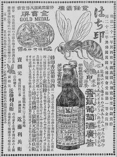 明治26年の広告  蜂葡萄酒  石川啄木の小説にも登場する名高い銘柄でした。