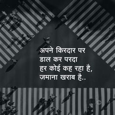 Hindi Quotes Images, Inspirational Quotes In Hindi, Motivational Picture Quotes, Hindi Quotes On Life, Life Lesson Quotes, Quotes Positive, Inspiring Quotes, Funny Attitude Quotes, True Feelings Quotes