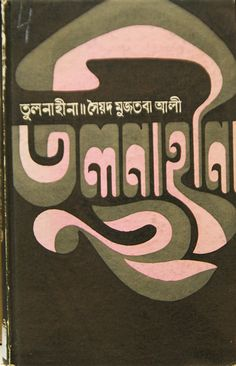Bengali bookcover