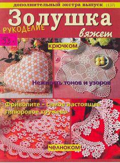 Zolushka revista completa.