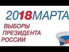 Выборы-выборы кандидаты пидо..  | 18 марта перевыборы президента РФ Путина