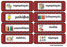 Το νέο νηπιαγωγείο που ονειρεύομαι : Καρτέλες με τα υλικά της τάξης School Organisation, Organisation Hacks, Classroom Organization, Beginning Of School, New School Year, First Day Of School, Kindergarten Crafts, Bingo Cards, Classroom Displays
