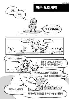 The translation is with the link. Drawing Poses, Viera, Art Sketchbook, Comic Strips, Art Pictures, Manhwa, Character Design, Funny Memes, Geek Stuff