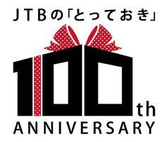 JTB_100周年事業ロゴマーク:
