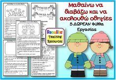 Μαθαίνω να διαβάζω και να ακολουθώ οδηγίες Special Education, Worksheets, Bullet Journal, Teacher, Comics, Learning, Children, School, Greek