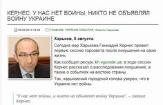 Mayor of the city of Kharkiv Gennady Kernes: We have no war, no one declared war Ukraine.  He recalled that the Ukrainian troops crossed the border into Russia in search of temporary shelter and then returned. Mayor confident that it is an indisputable proof that no Russian aggression towards Ukraine No