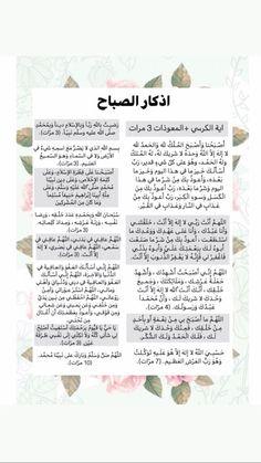 Islam Quran, Holy Quran, Prayers, Words, Allah, Clothes, Outfits, Clothing, Clothing Apparel