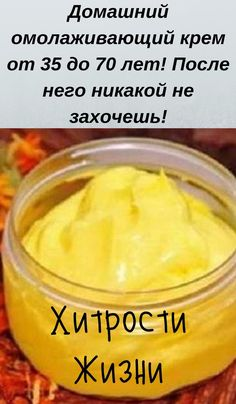 Homemade anti-aging cream from 35 to 70 years! After him you will not want any! Diagnose Krebs, Anti Aging Creme, Aging Cream, Tomato Nutrition, Calendula Benefits, Homemade Skin Care, Natural Cures, Face And Body, Beauty Care