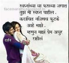 954 Best Aa Images In 2019 Marathi Quotes Sweet Hearts Ash