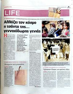 Read more about the story of our #GenerationGenerous fun, durable and timeless shopping bags on today's Ελεύθερος Τύπος (ELEFTHEROS TYPOS) newspaper in #Greece!