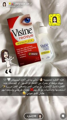 Beauty Care Routine, Thing 1, Diy Skin Care, Skin Tips, Skin Treatments, Beauty Skin, Body Care, Eyes Care, Flatlay Makeup
