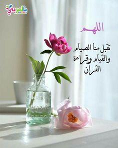 Beautiful Names Of Allah, Beautiful Quran Quotes, Quran Quotes Love, Beautiful Arabic Words, Ramadan Crafts, Ramadan Decorations, Islamic Images, Islamic Pictures, Quran Verses About Love