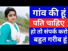 Bio Data For Marriage, Online Marriage, Marriage Girl, Indian Marriage, Whatsapp Phone Number, Whatsapp Mobile Number, Desi Girl Image, Girls Image, Beautiful Blonde Girl