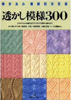 Japanese knitting stitch book