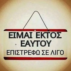 ... Smart Quotes, Clever Quotes, Mom Quotes, Words Quotes, Best Quotes, Life Quotes, Sayings, Greek Memes, Funny Greek Quotes