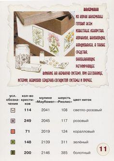 Gallery.ru / Фото #13 - Лекарственные растения Моя вышивка - Mosca