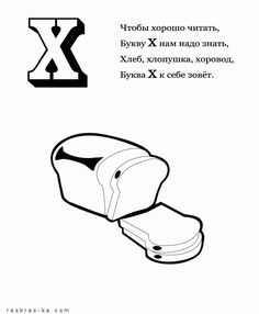 Раскраски хлеб Раскраска-алфавит, раскрась букву Letters, Bread, Brot, Letter, Baking, Breads, Lettering, Buns, Calligraphy