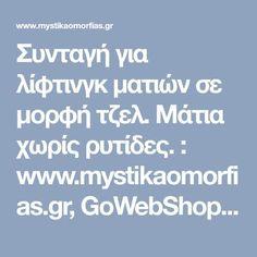 Συνταγή για λίφτινγκ ματιών σε μορφή τζελ. Μάτια χωρίς ρυτίδες. : www.mystikaomorfias.gr, GoWebShop Platform Beauty Hacks, Beauty Tips, Face, Eyes, Masks, Makeup, Beautiful, Make Up, Beauty Tricks