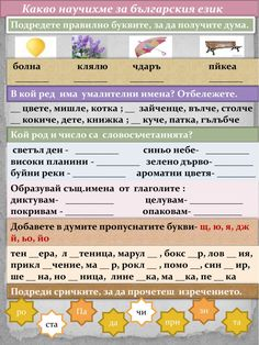 Упражнение interactive and downloadable worksheet. You can do the exercises online or download the worksheet as pdf. Classroom Fun, Google Classroom, Bulgarian Language, Forgot My Password, School Subjects, Your Teacher, Web Browser, You Can Do, Colorful Backgrounds