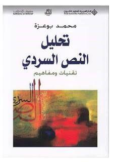تحليل النص السردي تقنيات ومفاهيم محمد بوعزة Education