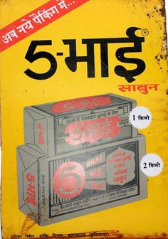 India 5 Bhai Soap Advertising Tin Sign Board Size 14x10 Inches #go219