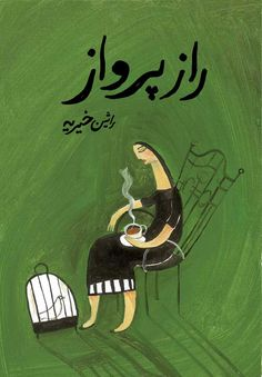 THE SECRET OF FLY Published in Iran, 2002 - Rashin