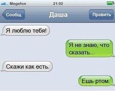 Весёлые СМС http://chert-poberi.ru/umor/vesyolye-sms.html {{AutoHashTags}}