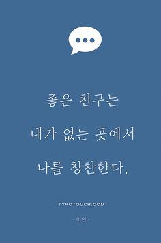 타이포터치 - 당신이 만드는 명언, 아포리즘 | 명언/대사/가사 Wise Quotes, Famous Quotes, Korean Quotes, Cartoon Quotes, Korean Words, Learn Korean, Korean Language, Cool Words, Book Lovers