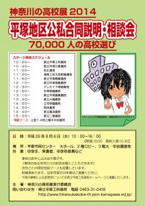 2014(平成26)年度 平塚地区公私合同説明・相談会