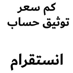 كم سعر توثيق حساب انستقرام Arabic Calligraphy