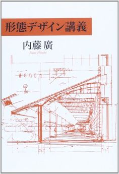 形態デザイン講義 by 内藤 廣 http://www.amazon.co.jp/dp/4860730550/ref=cm_sw_r_pi_dp_48Wmwb1RM0431