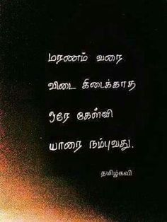 I will give answr.i will b d anser Apj Quotes, Tamil Motivational Quotes, Tamil Love Quotes, Hurt Quotes, Sweet Quotes, Photo Quotes, Strong Quotes, Picture Quotes, Life Quotes