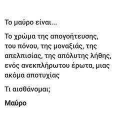 ΕΓΩ Greeks, Love Quotes, Messages, Math, Qoutes Of Love, Quotes Love, Math Resources, Quotes About Love