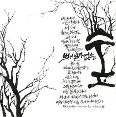 "Korean Calligraphy 숲 ""Forrest"" Brush Lettering, Hand Lettering, Mark Making, Caligraphy, Photo Cards, Watercolor, Writing, Drawings, Sketches"