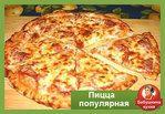 Мобильный LiveInternet Вкуснейшее тесто на пиццу   Der_Engel678 - Дневник Der_Engel678  