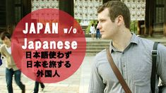 Get Around Japan WITHOUT speaking Japanese 英語で日本を旅する外国人のコツ
