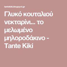 Γλυκό κουταλιού νεκταρίνι... το μελωμένο μηλοροδάκινο - Tante Kiki