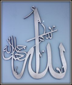 Islam Art work Allah Mohammad Set Contemporary by creationzart