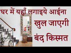 घर में यहाँ लगाइये आईना खुल जाएगी बंद किस्मत Vastu tips for mirror place. Home Decor Hooks, Home Decor Bedroom, Mirror Vastu, Tips For Happy Life, Bed Placement, Indian House Plans, Hindu Mantras, Vastu Shastra, Feng Shui Tips
