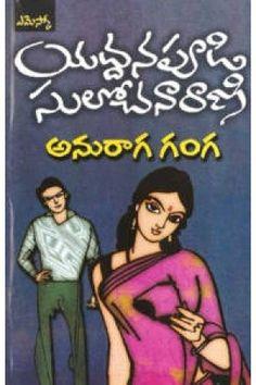 Anuraga Ganga (అనురాగ గంగ) By Yaddanapudi Sulochana Rani (యద్దనపూడి సులోచనారాణి) - Telugu Book Novel (తెలుగు పుస్తకం నవల) - Anandbooks.com