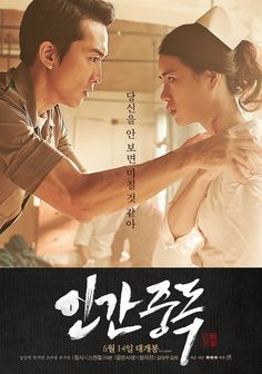 Obsessed Korean Erotic Romantic Movie With Eng Sub Free Korean Movies, Korean Drama Movies, Korean Dramas, Korean Actors, Japanese Wife, Japanese Drama, Movies 2014, Good Movies, 18 Movies