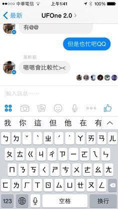 [Messenger] iPhone 6 對女生太寬,想把常用的輸入功能選項換位置