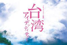 映画『台湾アイデンティティー』 Taiwan, Good Movies, Identity, Neon Signs, Nice, Nice France