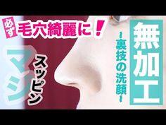 【裏技】すぐに実感できる洗顔!マジで毛穴ツルツル美人になる!〜鼻の黒ずみも消滅篇〜 - YouTube