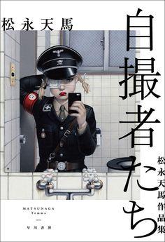 Amazon.co.jp: 自撮者たち 松永天馬作品集: 松永 天馬, トレヴァー・ブラウン: 本