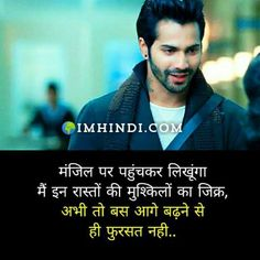 Looking romantic shayari in Hindi with images for girlfriend & boyfriend love. These romantic shayari collections are dedicated for you page 3 Latest Shayari In Hindi, Dosti Shayari In Hindi, Romantic Shayari In Hindi, Hindi Shayari Love, Love Quotes In Hindi, Friendship Day Shayari, Friendship Day Quotes, Motivational Picture Quotes, Hd Quotes