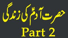 prophet stories   hazrat adam and hazrat bibi hawa in urdu   Hazrat Adam A part 2 Islamic, Places To Visit, Channel